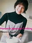 book_harumi.jpg